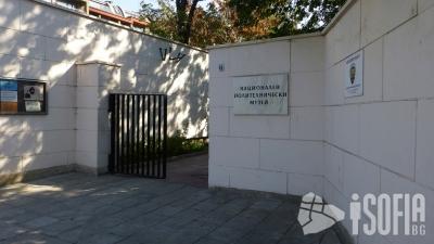 Национален Политехнически Музей (НПТМ)