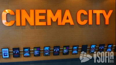 кино Cinema City Paradise (Синема Сити Парадайс)